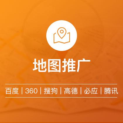 地图标注/地图修改/地图优化/百度/腾讯/高德/搜狗/360/必应(200元/1个/360/个